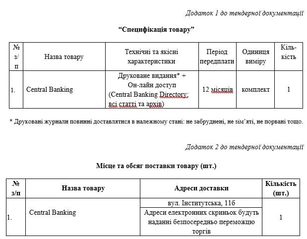 nacbank_tender.jpg