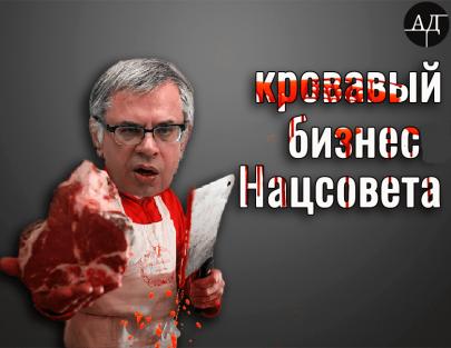 Русский мясник Артеменко
