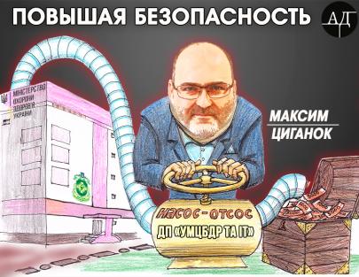 О том как Циганок украинскую медицину доил