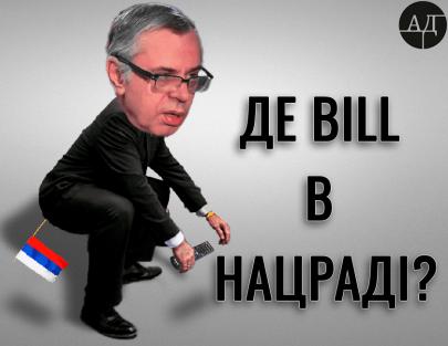 Де bill в Нацраді?