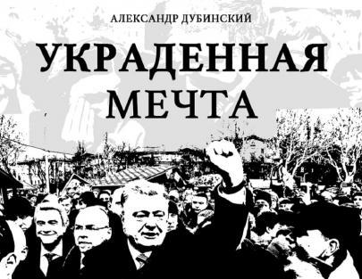 Петр Порошенко. Украденная мечта.