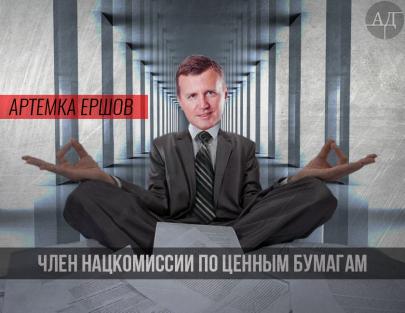 Ершов был замечен в прокрутках смете с печально известным Сереем Левочкиным. С ним и его партнерами. От такого ничего хорошего ждать не приходится