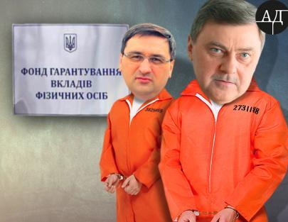 Ликвидатор Фонда гарантирования Ирклиенко: история коррупции