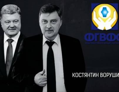 Фонд гарантирования для Порошенко