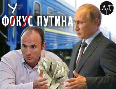 Фукус с Укрзализныцей