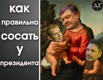 Как Порошенко просит у Курченко взятку в 220 млн гривен