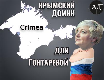 Крымский домик Гонтаревых