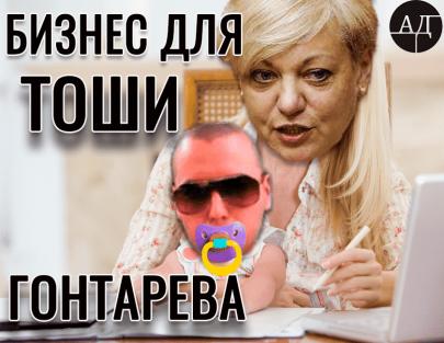 Медицинский бизнес для Антошки Гонтарева