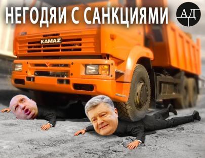 """Как """"работают"""" антироссийские санкции СНБОУ"""