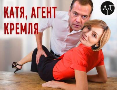 Катя, агент Кремля