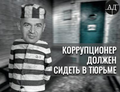 За что Кононенко должен сесть в тюрьму?