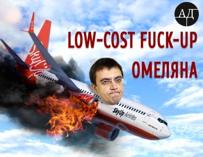 Смертельный low-cost Омеляна
