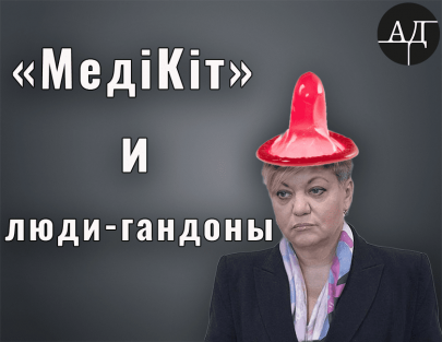 «МедіКіт» Гонтаревых для людей-гондонов