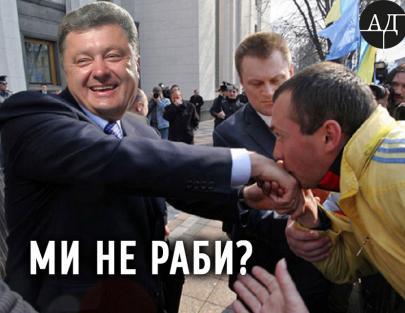 Как ради входа в энергетический бизнес Порошенко продал украинцев в вечное «RABство» российским олигархам