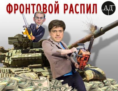 """Пашинский и Винник: схема """"распила"""" оборонки"""
