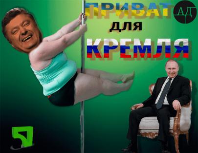 Приват для Путина