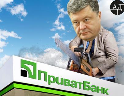 На Банковой готовятся расчленить ПриватБанк