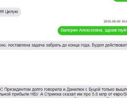 """Гонтарева в переписке с Рожковой - """"поставлена задача забрать банк"""""""