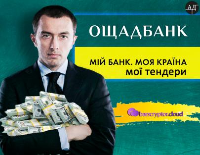 Андрей Пышный украдет 28 млн гривен из Ощадбанка