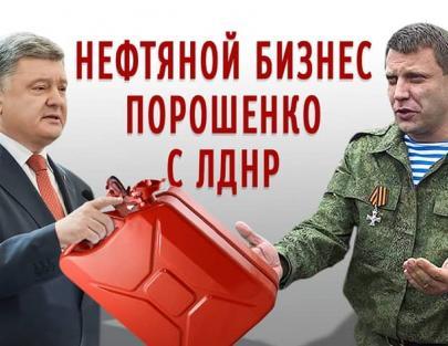 Российская нефть для Порошенко и ЛДНР