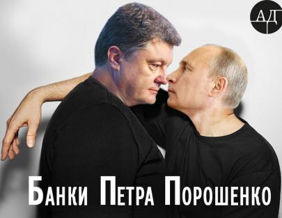 Как Порошенко пособничает российским банкам