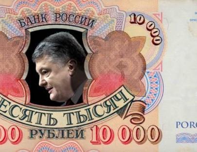 Порошенко: прибыльная борьба с Россией
