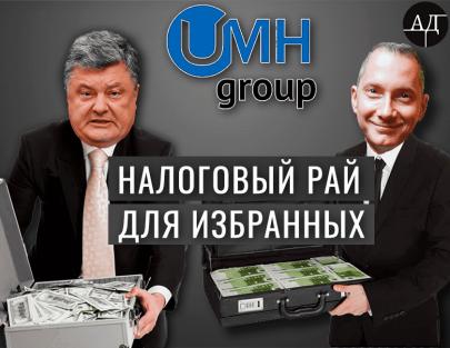 Порошенко и Ложкин не уплатили налоги на 80 млн долларов от продажи УМХ