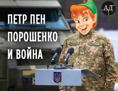 Петр Пен Порошенко и война