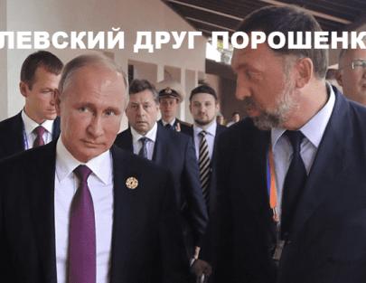 Кремлевский друг Порошенко