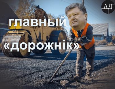 Главный «дорожнік» страны