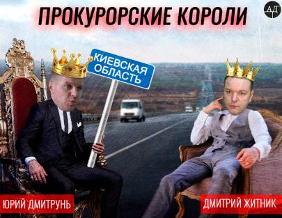 Прокурорские короли Киевской области: Дмитрунь и Житник
