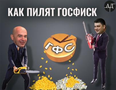 Как Гройсман и Кононенко поделили Госфиск
