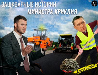 Зашквар министра инфраструктуры Криклия. Часть 2