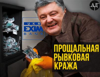 Рывковая кража Укрексимбанка