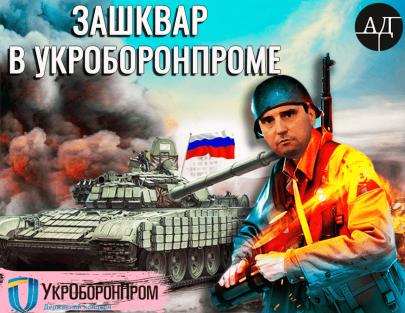 Как Абромавичус зашквар в Укроборонпроме не углядел
