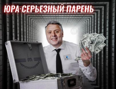 Руководитель Минэнерго Витренко оказался в центре коррупционного скандала с «Черноморнефтегазом» на десятки миллионов