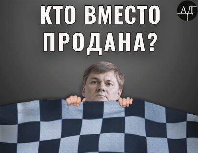 Кого завернут в клетчатое одеяло следующим?