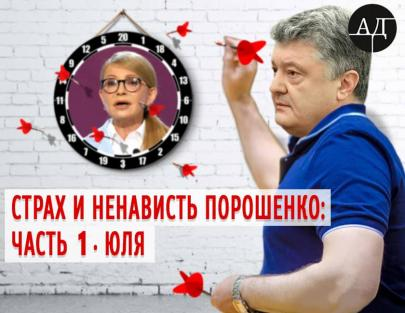 Страх и ненависть Порошенко. Часть 1. Тимошенко