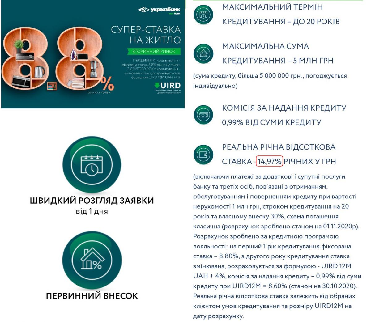 ukrgazbank.jpg